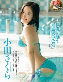 oda-sakura-hello-project-bikini-shot